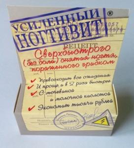 Ногтивит