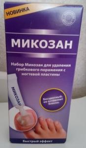 Микозан набор для удаления грибкового поражения с ногтевой пластины
